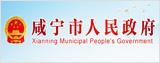 咸宁市人民政府